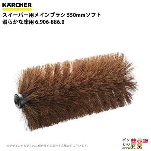 送料無料 ケルヒャー KAERCHER メインブラシ 550mmソフト 滑らかな床用 6.906-886.0スイーパー用メインブラシ用品