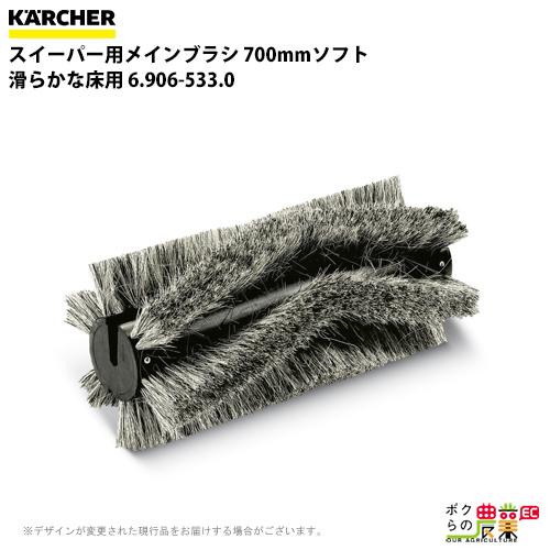 送料無料 ケルヒャー KAERCHER メインブラシ 700mmソフト 滑らかな床用 6.906-533.0スイーパー用メインブラシ用品