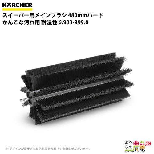 ケルヒャー メインブラシ 480mmハード がんこな汚れ用 耐湿性 6.903-999.0スイーパー用メインブラシ用品