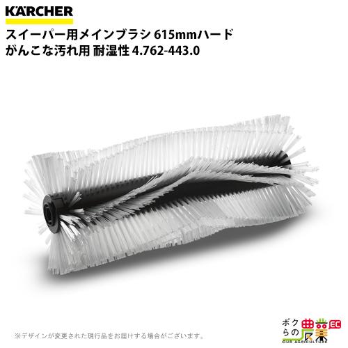 ケルヒャー オプションパーツ 送料無料 ケルヒャー メインブラシ 615mmハード がんこな汚れ用 耐湿性 4.762-443.0スイーパー用メインブラシ用品