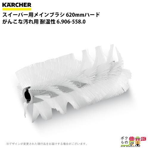 送料無料 ケルヒャー KAERCHER メインブラシ 620mmハード がんこな汚れ用 耐湿性 6.906-558.0スイーパー用メインブラシ用品