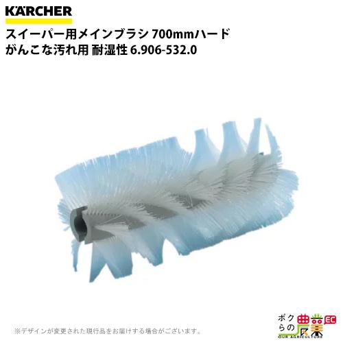 送料無料 ケルヒャー KAERCHER メインブラシ 700mmハード がんこな汚れ用 耐湿性 6.906-532.0スイーパー用メインブラシ用品