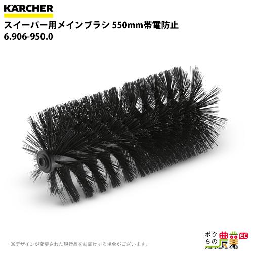 送料無料 ケルヒャー KAERCHER メインブラシ 550mm帯電防止 6.906-950.0スイーパー用メインブラシ用品