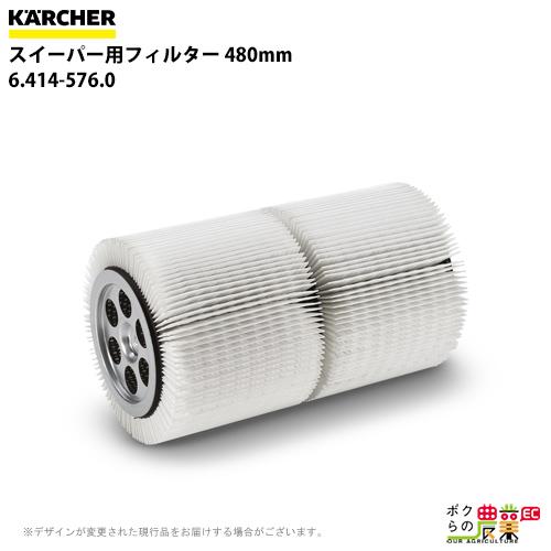送料無料 ケルヒャー KAERCHER フィルター 480mm 6.414-576.0スイーパー用フィルター