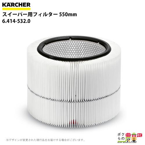 送料無料 ケルヒャー KAERCHER フィルター 550mm 6.414-532.0スイーパー用フィルター