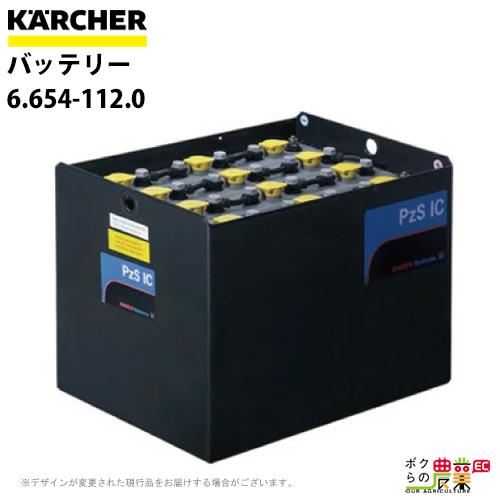 送料無料 ケルヒャー KAERCHER バッテリー 6.654-112.0スイーパー用バッテリー・充電器
