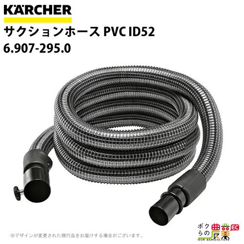 送料無料 ケルヒャー KAERCHER サクションホース PVC ID52 6.907-295.0産業用バキュームクリーナー アクセサリー