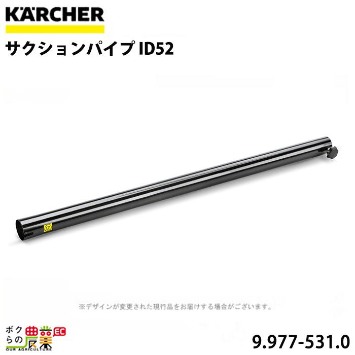 ケルヒャー サクションパイプ ID52 6.902-181.0[産業用バキュームクリーナー/アクセサリー]