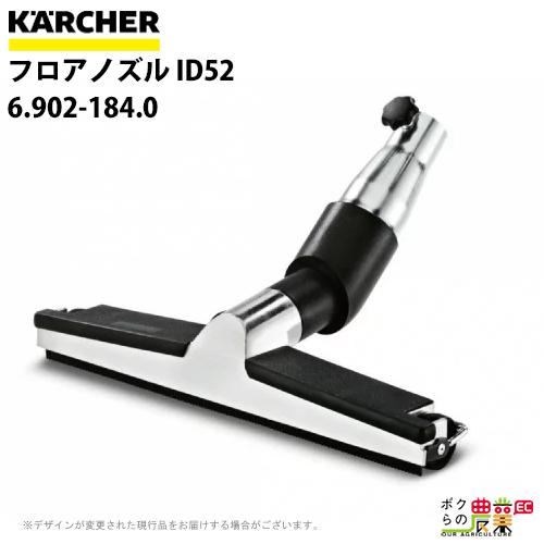 送料無料 ケルヒャー KAERCHER フロアノズル ID52 6.902-184.0産業用バキュームクリーナー アクセサリー