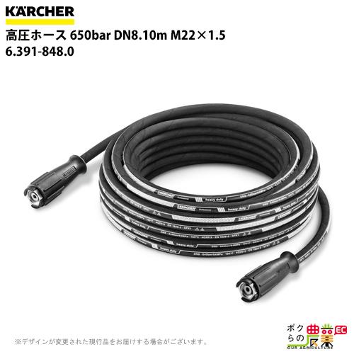 送料無料 ケルヒャー KAERCHER 高圧ホース 650bar DN8.10m M22×1.5 6.391-848.0 超高圧洗浄機 アクセサリー