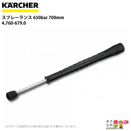 送料無料 ケルヒャー KAERCHER スプレーランス 650bar 700mm 4.760-679.0超高圧洗浄機 アクセサリー