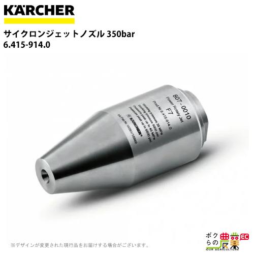 送料無料 ケルヒャー KAERCHER サイクロンジェットノズル 350bar 6.415-914.0超高圧洗浄機 アクセサリー