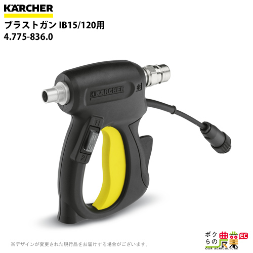 送料無料 ケルヒャー KAERCHER ブラストガン IB15/120用 4.775-836.0ドライアイスブラスター アクセサリー