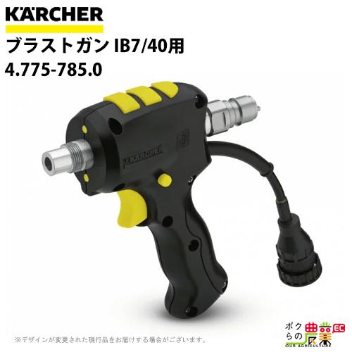 送料無料 ケルヒャー KAERCHER ブラストガン IB7/40用 4.775-785.0ドライアイスブラスター アクセサリー