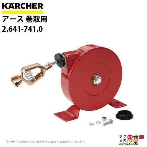 送料無料 ケルヒャー KAERCHER アース 巻取用 2.641-741.0ドライアイスブラスター アクセサリー