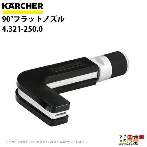 送料無料 ケルヒャー KAERCHER 90°フラットノズル 4.321-250.0ドライアイスブラスター アクセサリー