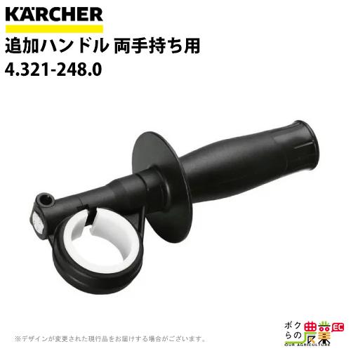 ケルヒャー 追加ハンドル 両手持ち用 4.321-248.0ドライアイスブラスター アクセサリー
