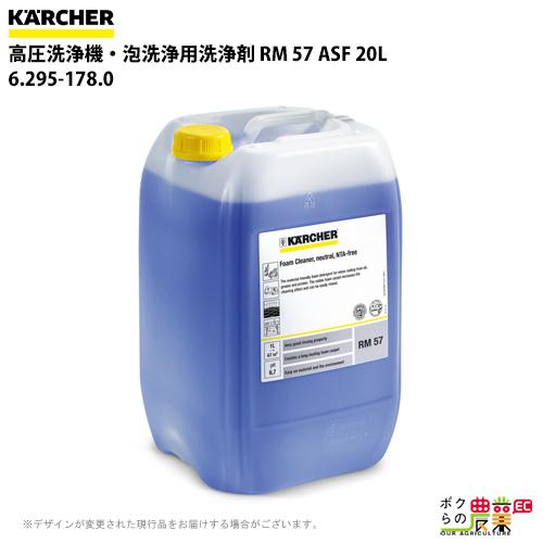 ケルヒャー 高圧洗浄機・泡洗浄用洗浄剤 RM 57 ASF 20L 6.295-178.0