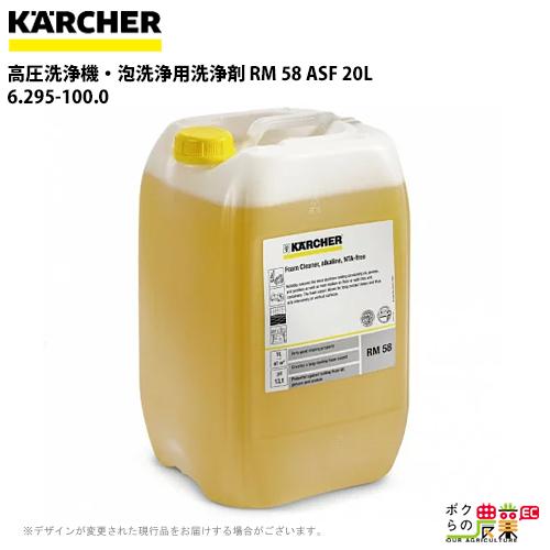 ケルヒャー 高圧洗浄機・泡洗浄用洗浄剤 RM 58 ASF 20L 6.295-100.0