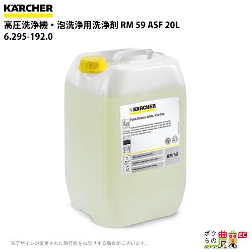 ケルヒャー 高圧洗浄機・泡洗浄用洗浄剤 RM 59 ASF 20L 6.295-192.0