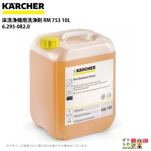 ケルヒャー 床洗浄機用洗浄剤 RM 753 10L 6.295-082.0
