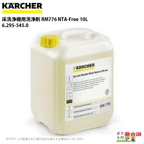ケルヒャー 床洗浄機用洗浄剤 RM776 NTA-Free 10L 6.295-545.0