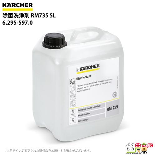 ケルヒャー 除菌洗浄剤 RM735 5L 6.295-597.0