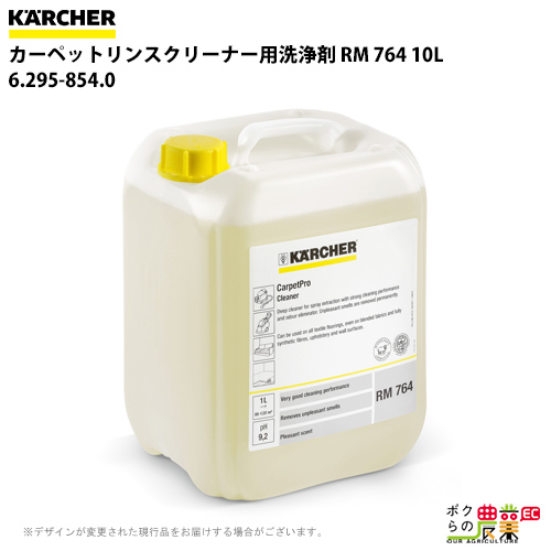 ケルヒャー カーペットリンスクリーナー用洗浄剤 RM 764 10L 6.295-854.0