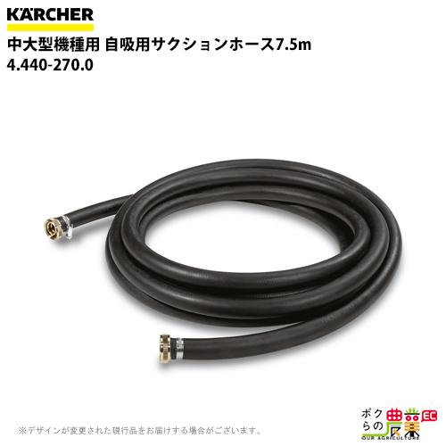 ケルヒャー 自吸用サクションホース 中大型機種用 自吸用ホース7.5m 4.440-270.0高圧洗浄機用給水関連アクセサリー