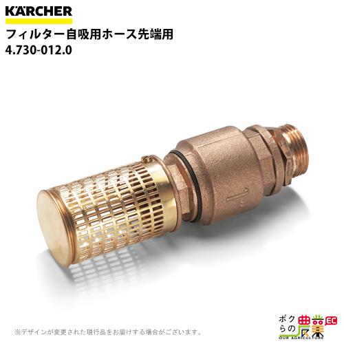 ケルヒャー フィルター自吸用ホース先端用 4.730-012.0高圧洗浄機用給水関連アクセサリー