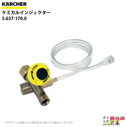 ケルヒャー ケミカルインジェクター 洗浄剤を最大5%まで希釈可 3.637-170.0高圧洗浄機用洗浄剤塗布用アクセサリー