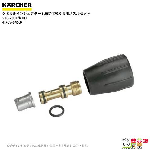 ケルヒャー ケミカルインジェクター(3.637-170.0)専用ノズルセット 500-700L/h(HD) 4.769-045.0[高圧洗浄機用洗浄剤塗布用アクセサリー]