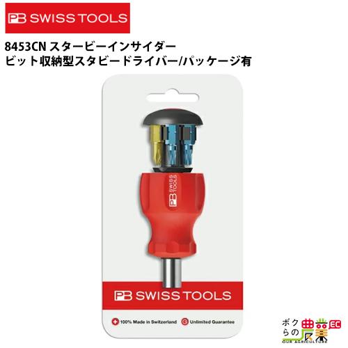 送料無料 PBスイスツール 8453CN スタービーインサイダー パッケージ入り PB SWISS TOOLS 小型ドライバー ビット収納可能