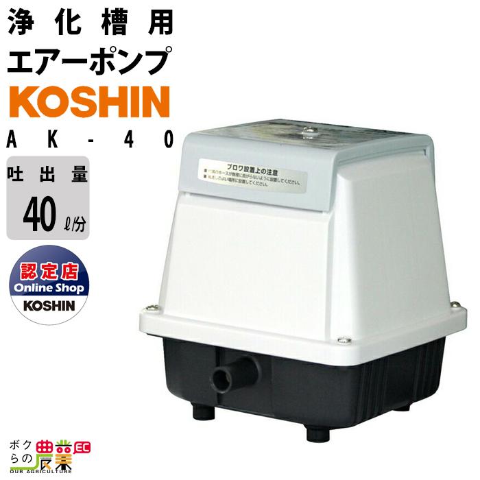 工進/KOSHIN 浄化槽用エアーポンプ (ブロアポンプ) AK-40【浄化槽 水槽 池 ブロワ ブロア ブロワー ブロアー ピストン式 アース工事不要 AC100V】