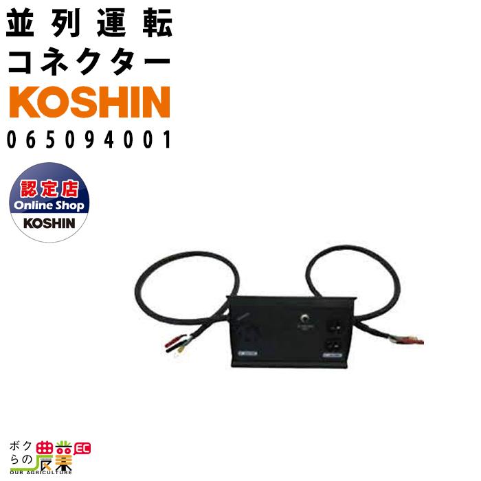 工進 並列運転コネクターGV-16i用 部品番号:065055101