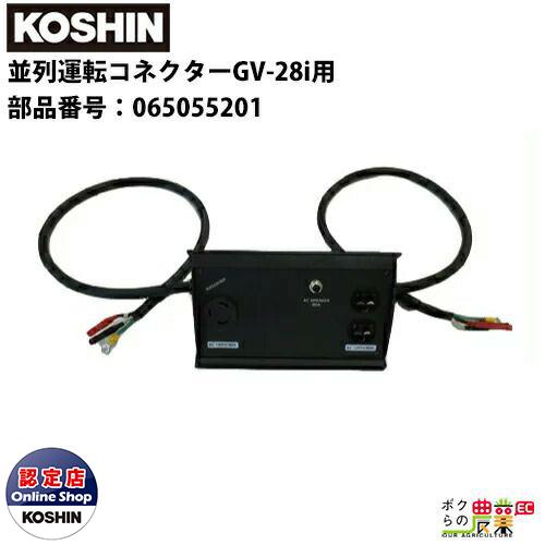 お手頃価格のGVシリーズに便利なオプションパーツが登場 工進 並列運転コネクターGV-28i用 部品番号:065055201