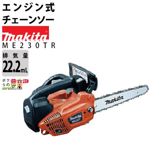 アイドリングスタート搭載!剪定作業にピッタリです! 送料無料 マキタ makita エンジンチェンソー ME230TR2ストローク 軽量2.5kg コンパクト