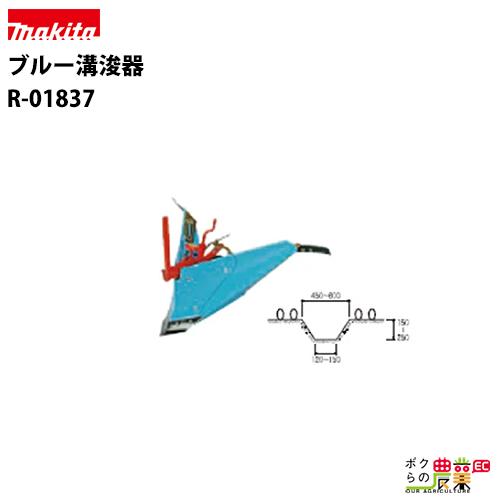 マキタ/makita PRC0760/RC6000/RC6000N ブルー溝浚器 R-01837