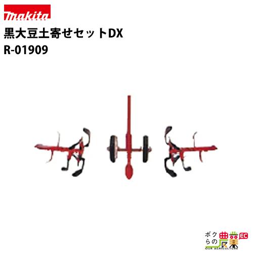 送料無料 マキタ makita PRC0760 RC6000 RC6000N 黒大豆土寄せセットDX R-01909