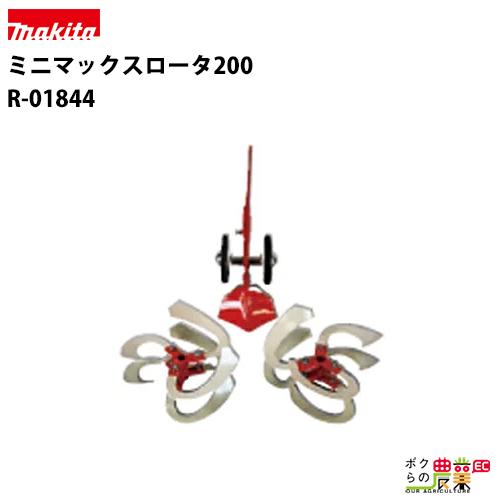 【受注生産品/納期10日ほど】 マキタ / makita ミニマックスロータ200 R-01844 [ RC6000UN RC4000UN用 ]
