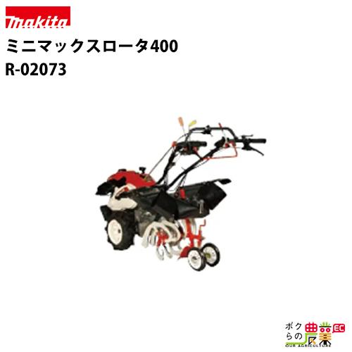 マキタ makita RC7810 ミニマックスロータ400 R-02073