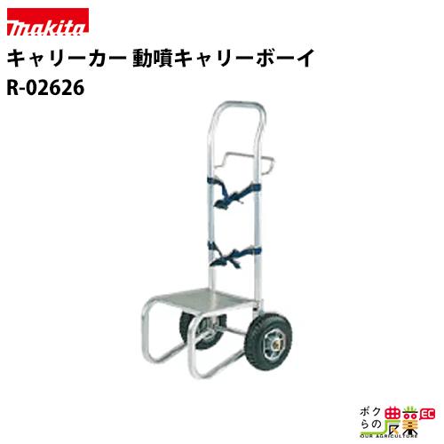 マキタ/makita 背負動噴キャリーカー 動噴キャリーボーイ R-02626