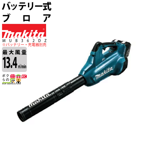 送料無料 マキタ makita 充電式ブロワ MUB362DZ 本体のみ 大風量タイプ 静かな運転音で住宅街でも性能をフルに発揮