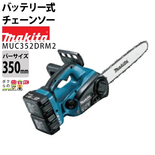マキタ/makita 充電式チェンソー MUC352DRM2[ガイドバー長さ350mm 静かな運転音で住宅街でも性能をフルに発揮]