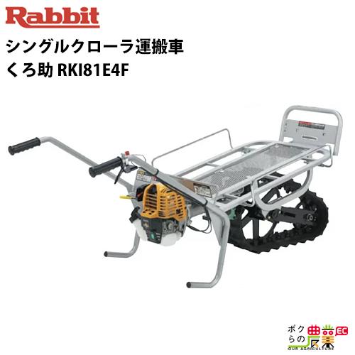 送料無料 マキタ makita シングルクローラ運搬車 RKI81E4F ラビット くろ助 4ストローク