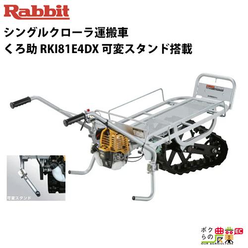 送料無料 マキタ makita シングルクローラ運搬車 RKI81E4DX 可変スタンド ラビット くろ助 4ストローク