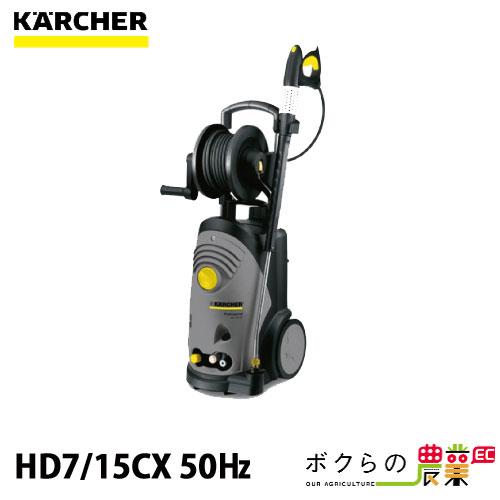 送料無料 ケルヒャー KAERCHER 冷水高圧洗浄機 HD7/15CX 50Hz KARCHER 業務用