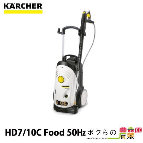 80℃までの温水で給水可能!衛生面への配慮が必要な現場に最適 送料無料 ケルヒャー KAERCHER 冷水高圧洗浄機 HD7/10C Food 50Hz 1.151-617.0 KARCHER