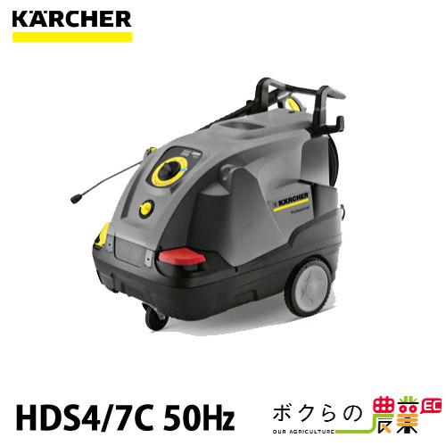 ケルヒャー 業務用温水高圧洗浄機 HDS4/7C 50Hz[1.272-212.0 KARCHER]