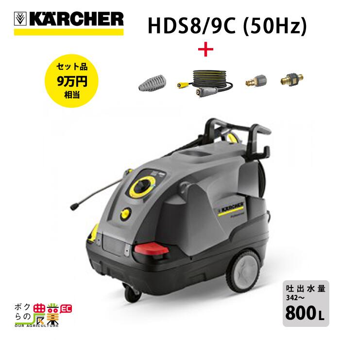 送料無料 ケルヒャー KAERCHER 業務用温水高圧洗浄機 HDS8/9C 50Hz 1.169-214.0 KARCHER